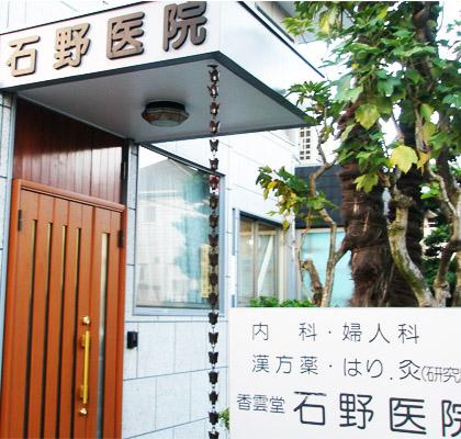 石野医院.jpg